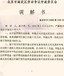 北京市海淀区劳动争议仲裁委员会对本案作出的调解书.