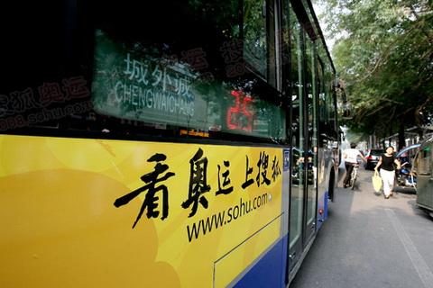 """""""看奥运上搜狐""""公共汽车"""