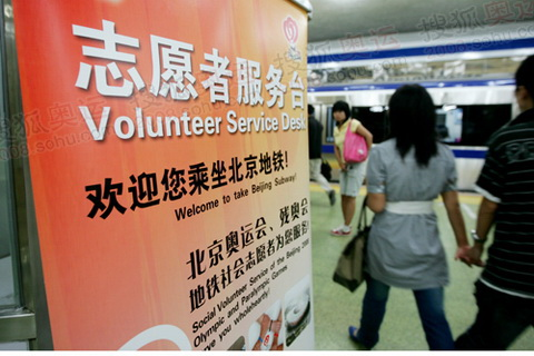 地铁志愿者指示牌