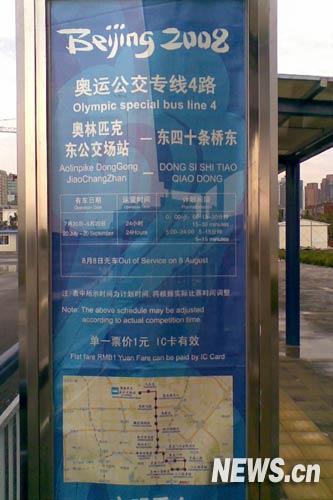 7月20日拍摄的奥运公交专线4路站牌。新华网 常烨 摄
