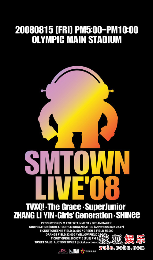 SMTown08巡回演唱会海报