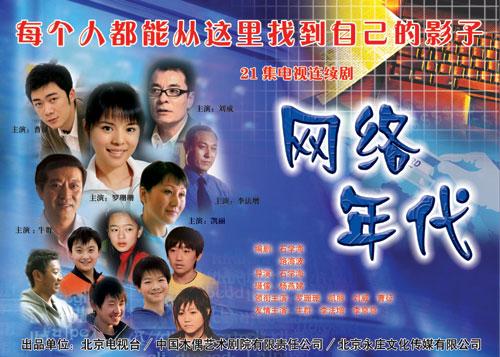 电视连续剧《网络年代》精美海报
