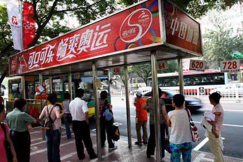 7点钟翠微路车站