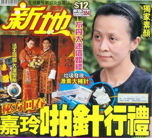 爆刘嘉玲打激素针结婚 42岁真面目曝光