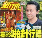 组图:爆刘嘉玲打激素针结婚 42岁真面目曝光