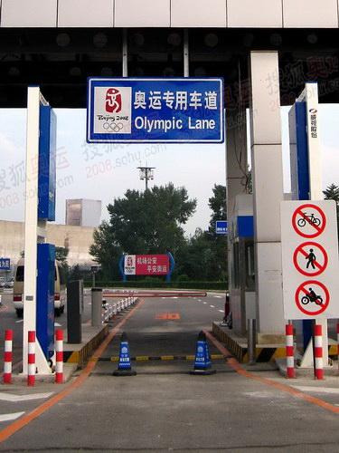 沈阳桃仙国际机场奥运专用车道
