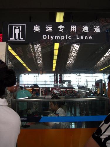 沈阳桃仙国际机场奥运专用安检通道