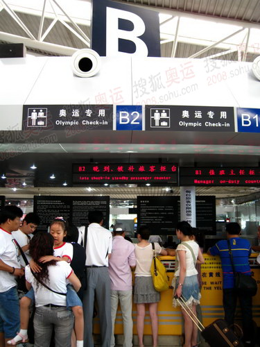 沈阳桃仙国际机场奥运专用登机手续办理处