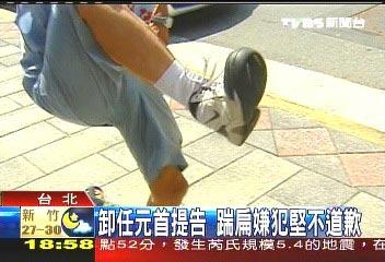 """苏安生等拿到""""总统府""""给的陈情函收据,乐得在大马路上再度表演踹陈水扁无影脚的戏码"""