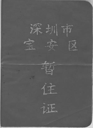 最初暂住证为纸质的本本。