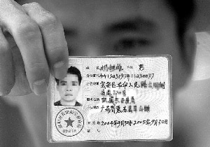 暂住证曾是进入特区的有效证件。