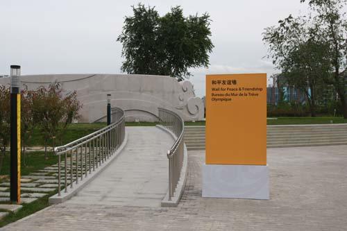 和平友谊墙