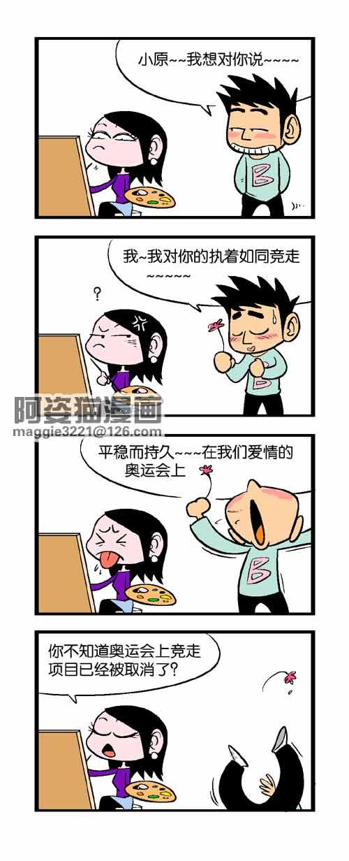 奥运漫画:阿姿猫最新 求爱遭拒