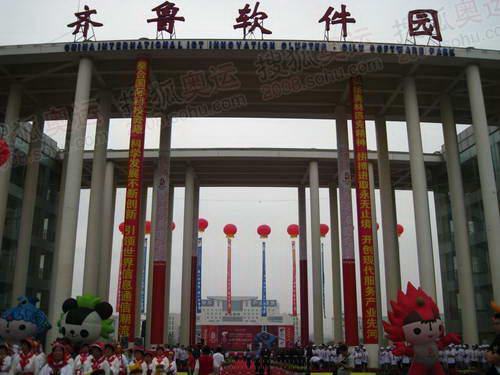 济南圣火结束仪式现场齐鲁软件园