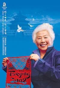 北京奥运会人文海报《微笑北京 共享奥运