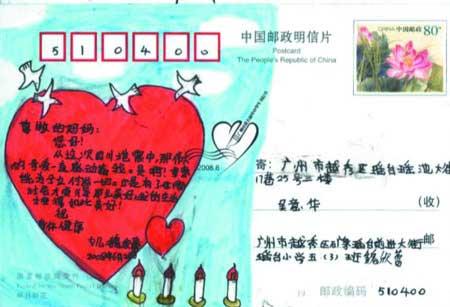 第五届中小学生书信节转而进入; 学生提交的明信片里,字里行间能让图片
