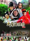 电视连续剧《大唐游侠传》海报曝光