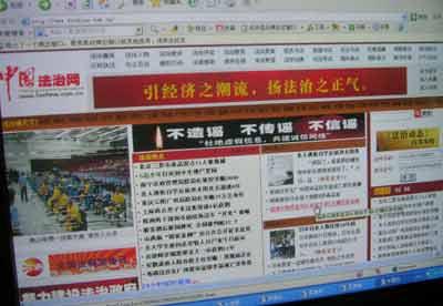 """■非法的""""中国法治网""""网页真假难辨"""