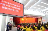图文:中国体育代表团在京成立 发布会现场