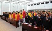 图文:中国体育代表团在京成立 成立大会现场
