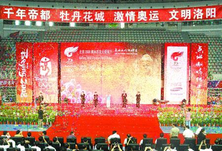 7月27日,奥运火炬在古城洛阳传递。这是火炬传递结束仪式现场。本报记者 董亮 摄