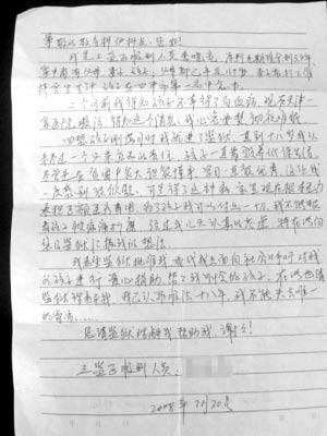 他为救患病儿,发出求助信 记者 王欢 摄