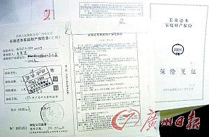 市民肖先生在1990年投保的长效还本家庭财产保险凭证。