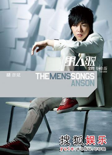 男人歌-全胜铂金版
