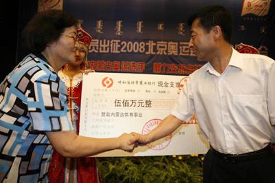 伊利集团为内蒙古自治区体育局捐款500万