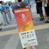 图文:奥运会开幕式彩排 彩排门票
