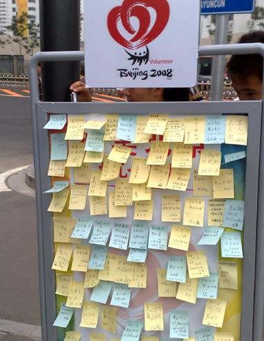 图文:奥运会开幕式彩排 爱心墙奥运寄语