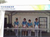 图文:奥运会开幕式彩排 观众信息服务亭