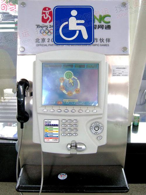 机场内的残疾人专用电话