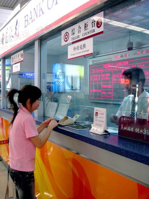 青岛机场内的中国银行