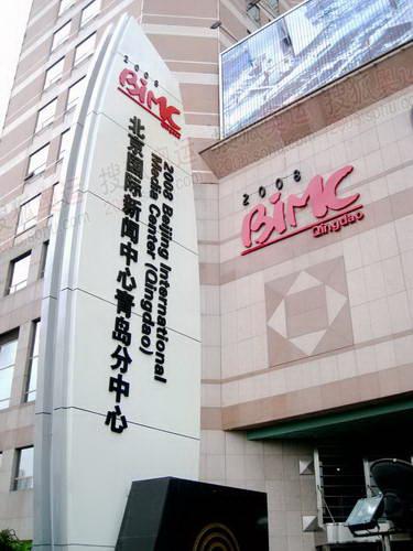 青岛BIMC竖匾