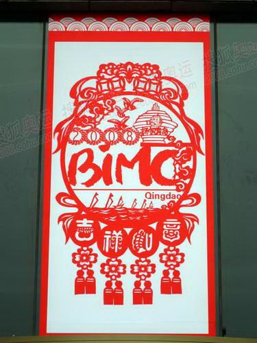中国传统剪纸形式的BIMC标识