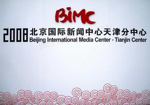图文:揭秘BIMC天津分中心 BIMC天津分中心标牌