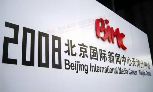 图文:揭秘BIMC天津分中心 分中心标牌