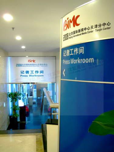 图文:揭秘BIMC天津分中心 记者工作间指示牌