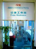 图文:揭秘BIMC天津分中心 记者工作间正门