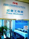 图文:揭秘BIMC天津分中心 记者工作间正门一览