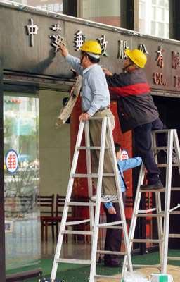 """去年扁政府大搞""""去中国化""""运动,把""""中华邮政""""改为""""台湾邮政""""(资料图片)"""