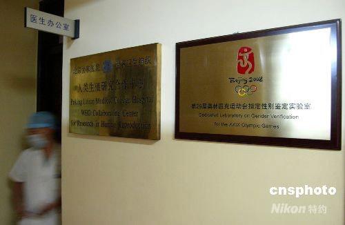 7月29日,设在北京协和医院的第29届奥林匹克运动会指定性别鉴定实验室挂牌。北京奥运会专门指定了性别鉴定实验室,凡参与北京奥运会的女运动员若被国际奥委会怀疑其性别,将被送往设在北京协和医院的该指定性别鉴定实验室接受检验,性别检验结果报告将在7天内发布。这将是奥运历史上首次设立性别鉴定中心。(中新社发富田摄)