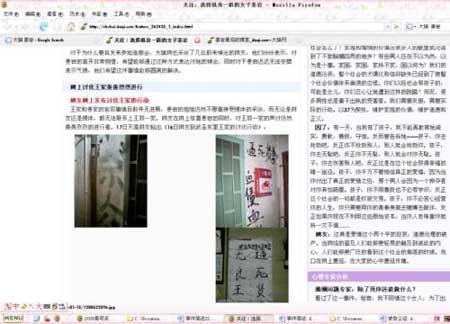 网友网上讨论讨伐王菲家人的行动。
