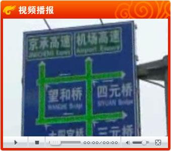 视频:《奥运北京五环》 三环成奥运交通主干线