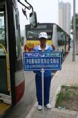 图文:奥运专线遇下班晚高峰 志愿者举指示牌