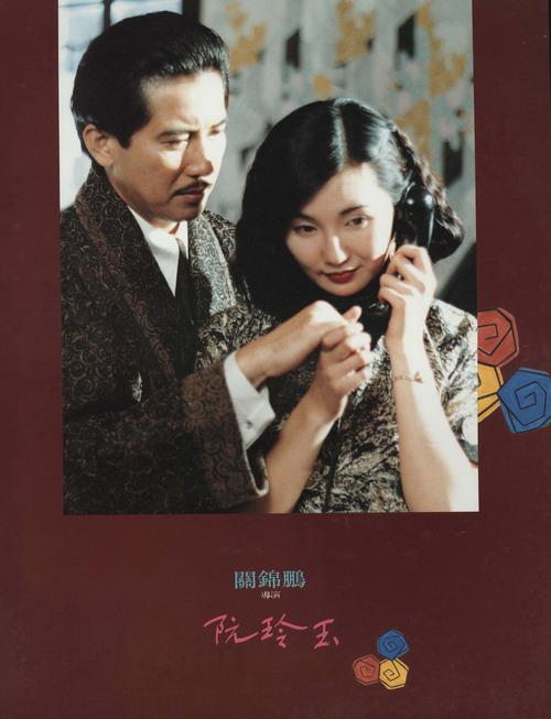 徐小明监制的《阮玲玉》获奖众多
