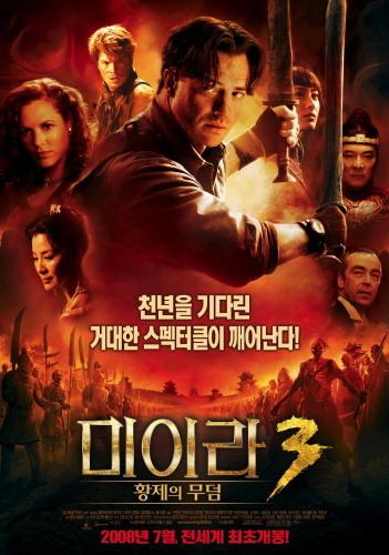 《木乃伊3》刷新了08年进口影片在韩国的单日票房纪录