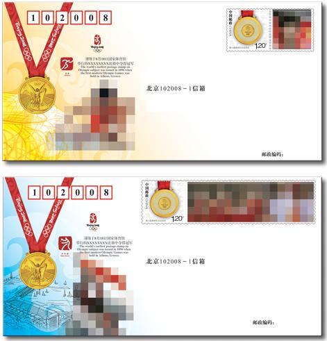 《第29届奥林匹克运动会中国体育代表团夺金纪念》实寄封