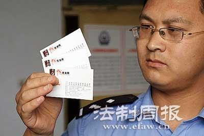 警方展示假记者的名片